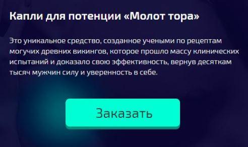 где в Ужгороде купить молот тора
