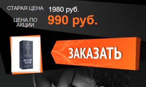 Как заказать где в Ставрополе купить молот тора