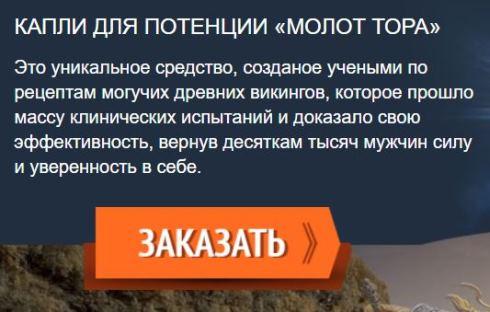 молот тора в КомсомольскенаАмуре