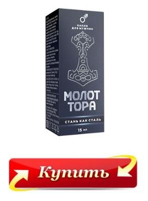 Как заказать где в Лисичанске купить молот тора