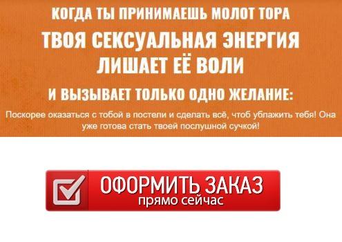 Как заказать где в Ужгороде купить молот тора